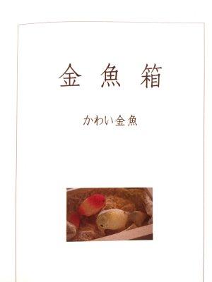 画像3: 【かわい金魚 】 作品集  「金魚箱」