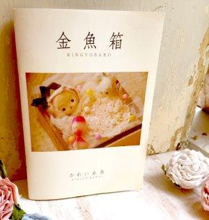 画像1: 【かわい金魚 】 作品集  「金魚箱」