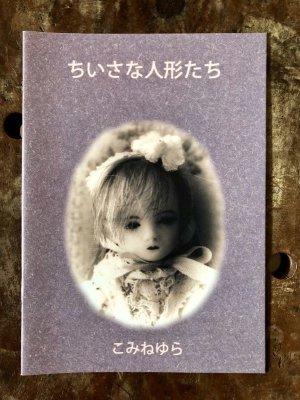 画像1: こみねゆら  人形作品集 「ちいさな人形たち」